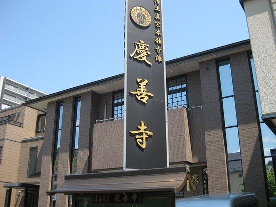 Keizen-ji Temple