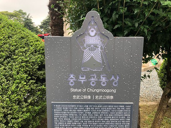 Statue of Chungmoogong