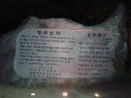 Cheongna Hill
