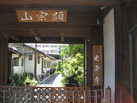 Kosai-ji Temple