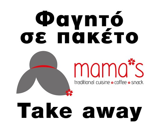 Logaras, اليونان: Mama's take away coffee, all day snacks, juice bar and food.