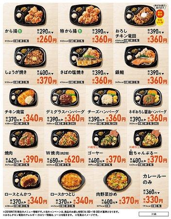 ほっともっと名護東江店, 18/07/10 からのハッピーアワー対象メニュー