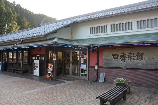 Michi-no-Eki Wakasa Kumagawa Inn