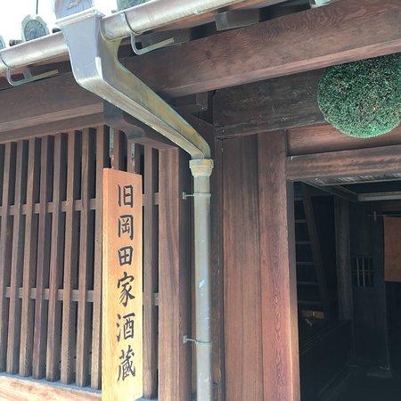 Former Okada Residence & Sake Brewery