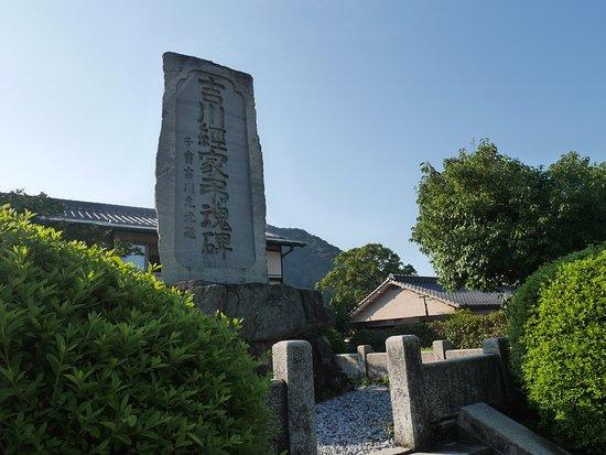 Tsuneiei Kikkawa Monument