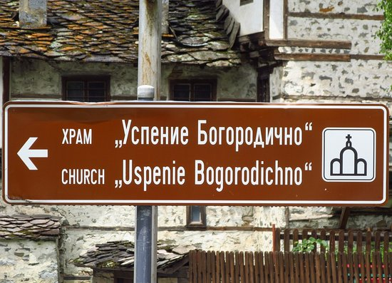 Shiroka Laka, Bulgarien: drogowskaz
