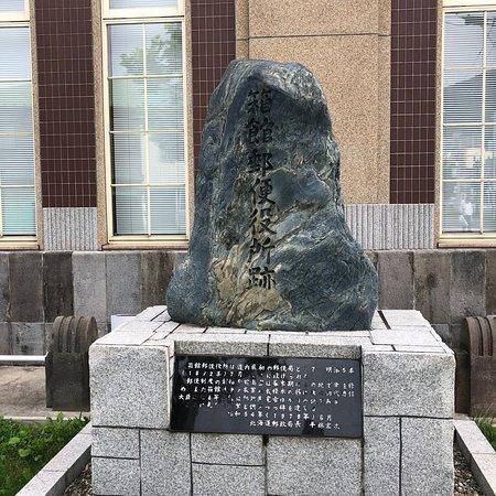 Okinokuchi Bansho Remains