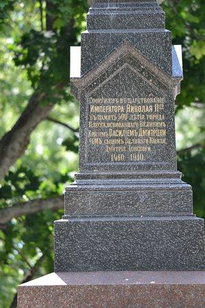 Надпись на постаменте памятника