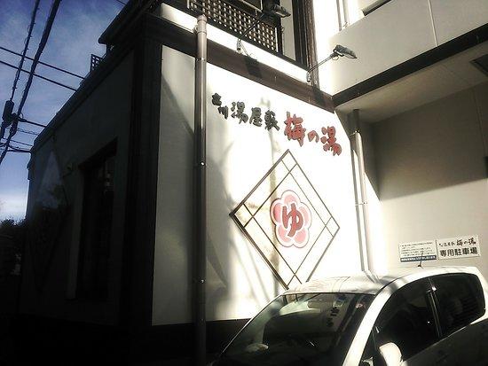 Umeno Yu