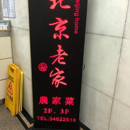 Beijing Home Photo
