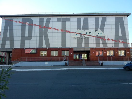 Dudinka, Russia: Единственный кинотеатр в Дудинке!