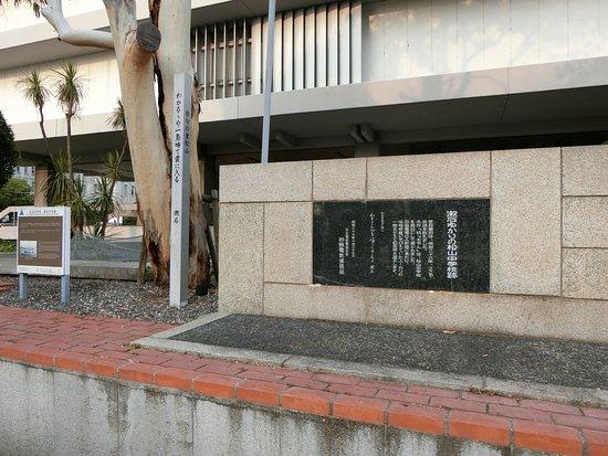 松山中学校跡地