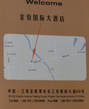 Yingtan, China: Room card holder