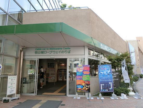 ‪Matsuyama Castle Ropeway Shinonome Entrance 1F Station Information Center‬
