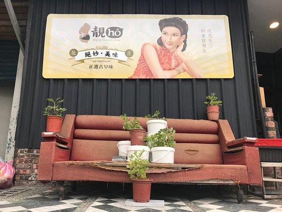 Hualien City, Hualien: 『靚hó』,請走位於與中正路交叉口處,中原路這一側的第一間日式建築正門進去喔