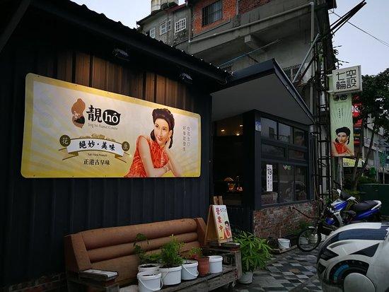 Jing hó Peanut Cuisine
