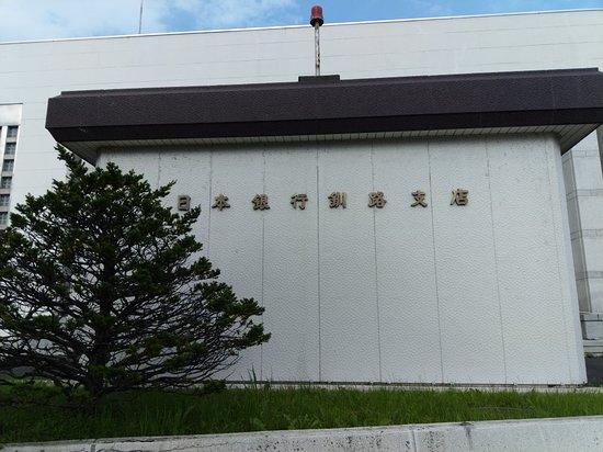 Former Nihon Bank Kushiro Branch Foto