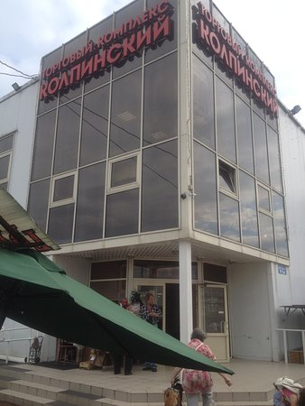 Kolpinskiy Mall