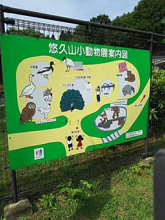 Nagaoka Educational Facilities Yukyuzan Small Animal Zoo