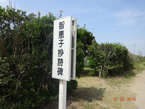 Chiekosho Monument