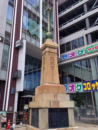 Kunozan Tosho-gu Annai Riteihyoto