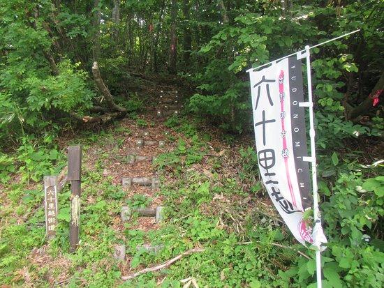 Old Road of Dewa - Rokujuurigoekaidou