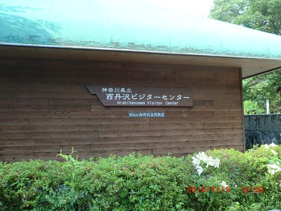 Nishitanzawa Visitor Center