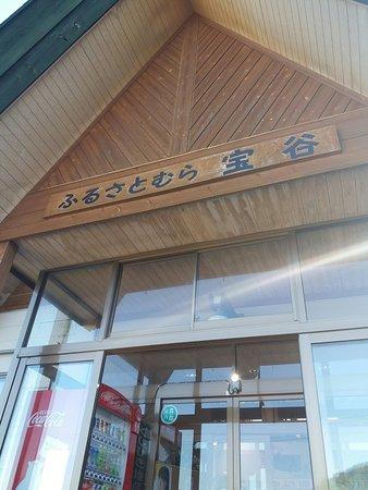 Furusatomura Hoya