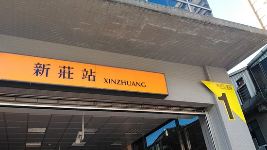 ‪Xinzhuang Station‬