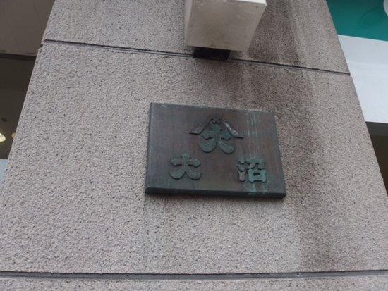 Onuma Yamagata Honten