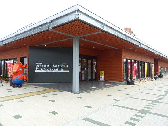 Kikonai-cho, Japan: 道の駅みそぎの郷きこない メインエントランス前