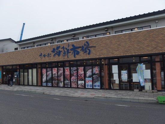 Sakata Seafood Market