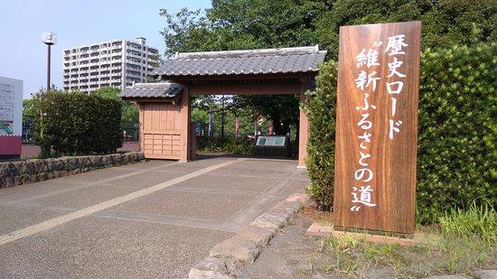 Ishin Furusato no Michi Promenade