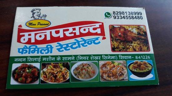 Siwan, Ấn Độ: Manpasand Family Restaurant