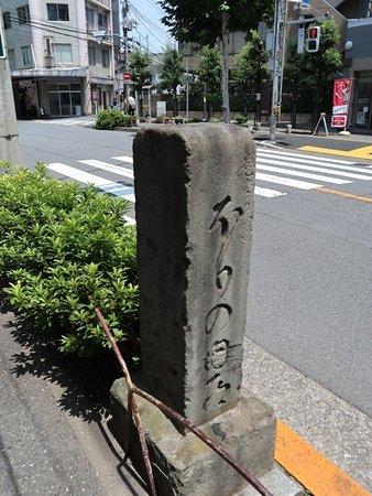 Nakano, Japon: お題目石。妙法寺の側から見た姿。