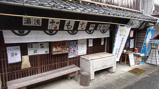 Yuasa Toy Museum