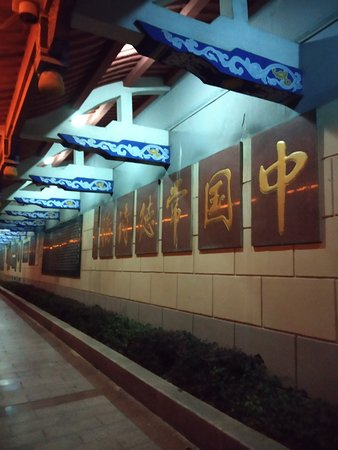 Changde Poem Wall: Changde Poetry Wall