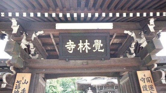 Kakurin-ji Temple (Seishoko): 建物外観