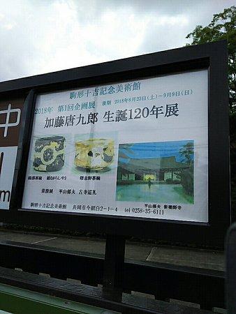 Jukichi Komagata Memorial Art Museum