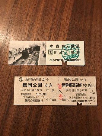 Kikonai-cho, Япония: いかりん館で切らせてもらった切符