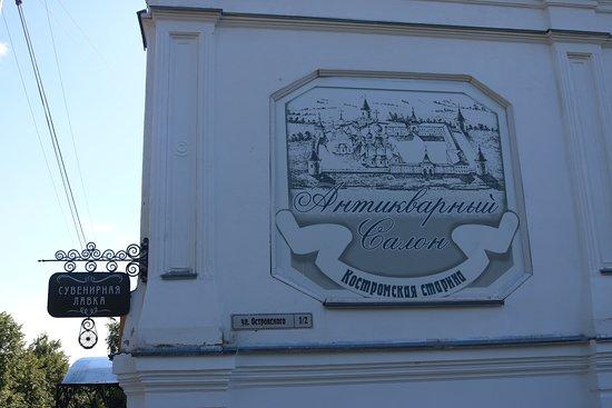 Susaninskaya Square照片
