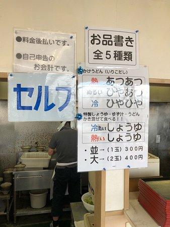 Shiwa-cho, Japan: メニュー