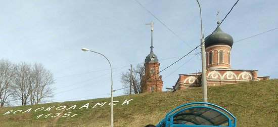 Volokolamsk, Russia: На горе.