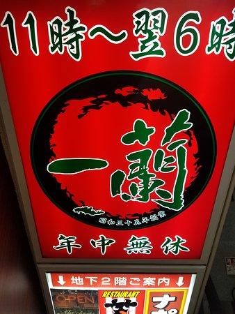 Ichiran, Shimbashi: Sign