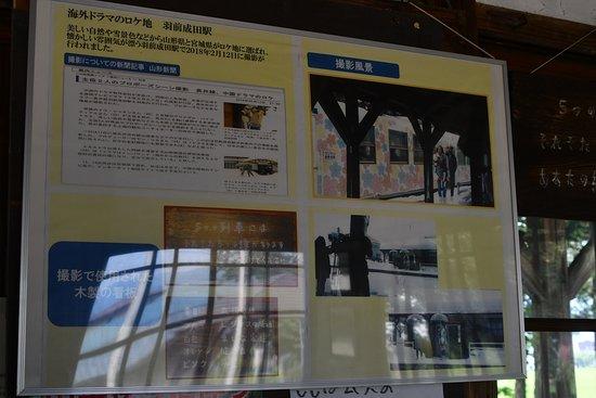 Yamagata Railway: 駅舎にある説明パネル
