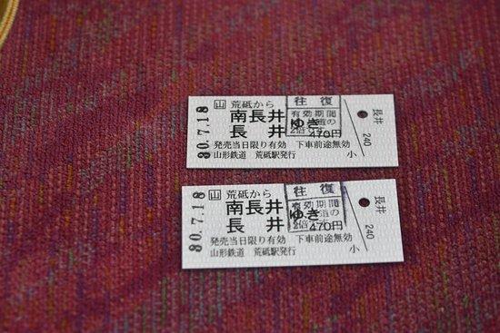 Yamagata Railway: 硬券 往復で乗りました