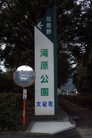 Takihara Park