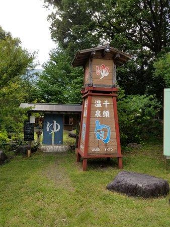 Senzu Onsen Shun