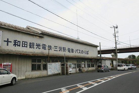Towada Kankou Dentetsu