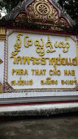 Wat Phra That Cho Hae : ป้ายก่อนทางเดินขึ้นสู่พระธาตุ